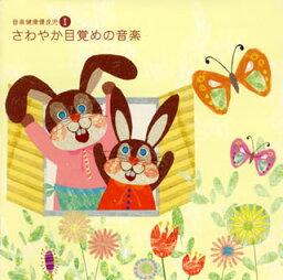 【国内盤CD】音楽健康優良児(1) さわやか目覚めの音楽