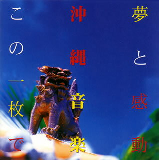 【国内盤CD】夢と感動 沖縄音楽この一枚で