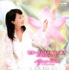 【国内盤CD】【ネコポス送料無料】アグネス・チャン / 世界へとどけ平和への歌声-ピースフル ワールド-