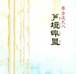 【国内盤CD】【ネコポス送料無料】芦垣〓盟 / 琴古流尺八
