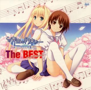 【メール便送料無料】「この青空に約束を-〜ようこそつぐみ寮へ〜」The BEST vocal collection[CD]