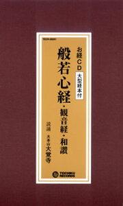 大本山大覚寺 / 般若心経・観音経・和讃[CD]