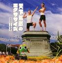 【メール便送料無料】藤崎マーケット / 天下無敵のエクササイズ [CD+DVD][2枚組]