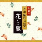 【国内盤CD】【ネコポス100円】芥川隆行 / 名調子 芥川隆行が語る「花と龍」