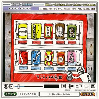 【メール便送料無料】Nico Nico Artists / ランティスの缶詰 by Nico Nico Artists[CD]