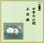 【国内盤CD】【ネコポス送料無料】長唄〜四季の山姥 / 五條橋