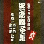 【メール便送料無料】海老一染太郎・染之助社中 / 寄席囃子集[CD]