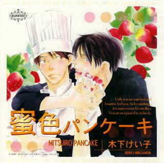 【国内盤CD】【ネコポス送料無料】「蜜色パンケーキ」ドラマアルバム