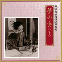 朗読・宮城道雄随筆集(8)「夢の姿」(下)[CD]