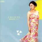 【メール便送料無料】にほんのうた 澤畑恵美(S) 谷池重紬子(P)[CD]