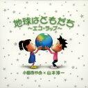 【メール便送料無料】小島あやめ×山本淳一 / 地球はともだち〜エコ・ラップ〜 [CD+DVD][2枚組]