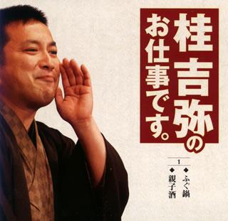 【メール便送料無料】桂吉弥 / 桂吉弥のお仕事です。1 ふぐ鍋 / 親子酒[CD]