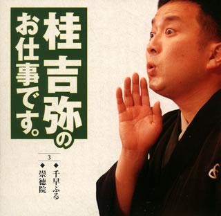 【国内盤CD】桂吉弥 / 桂吉弥のお仕事です。3 千早ふる / 祟徳院