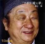 【メール便送料無料】 ナポリ・愛と夢 池主保(VO)[CD]【★】【割引中】