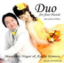 【メール便送料無料】Duo for four Hands〜Best Selected Album 永井正幸,木村綾子(P)[CD]