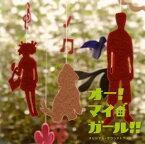 【国内盤CD】【ネコポス送料無料】「オー!マイ・ガール!!」オリジナル・サウンドトラック / 羽毛田丈史