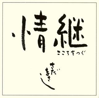 国内盤CD さだまさし/美空ひばりカバー・アルバム情継こころをつぐ