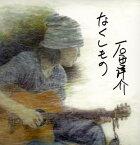 【メール便送料無料】石田洋介 / なくしもの[CD]