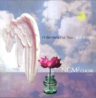 【国内盤CD】NCM2 CHOIR / I'll Be Here For You-君のそばに