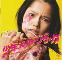 【国内盤CD】【ネコポス送料無料】「少年メリケンサック」オリジナル・サウンドトラック / 向井秀徳