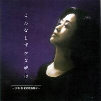大中恩:愛の歌曲集4〜こんなしずかな晩は小泉恵子(S)宮下俊也(P)[CD]