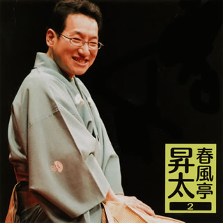 [郵件班次郵費免費]春風亭昇太/春風亭昇太2