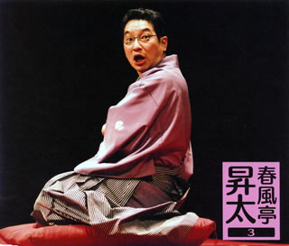 [郵件班次郵費免費]春風亭昇太/春風亭昇太3-昇太的古典-[CD][3張組]