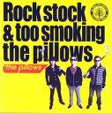 【メール便送料無料】ザ・ピロウズ / Rock stock&too smoking the pillows[CD]