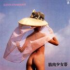 【メール便送料無料】筋肉少女帯 / SISTER STRAWBERRY[CD]