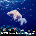 【メール便送料無料】ジブリ meets Lovers Reggae[CD]