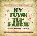 【メール便送料無料】MY TOWN TOP RANKiN =PUSHIM'S FAVORITE REGGAE CLASSICS=[CD]