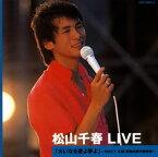 松山千春 / 松山千春 LIVE「大いなる愛よ夢よ」〜1982.7 札幌・真駒内屋外競技場〜[CD][2枚組]