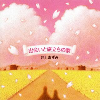 【メール便送料無料】井上あずみ / 出会いと旅立ちの歌[CD]