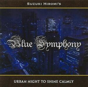 【国内盤CD】【ネコポス送料無料】SUZUKI HIROMI'S Blue Symphony / URBAN NIGHT TO SHINE CALMLY