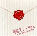 【メール便送料無料】胸キュン90's〜ひとりで聴きたい恋の唄〜[CD][2枚組]
