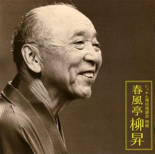 春風亭柳昇/nikkan飛切落語會特撰春風亭柳昇[CD][4張組]