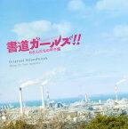 【国内盤CD】【ネコポス送料無料】「書道ガールズ!!わたしたちの甲子園」オリジナル・サウンドトラック / 岩代太郎