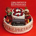 【メール便送料無料】「ファイナルファンタジー11」8th アニバーサリー メモリーズ オブ ダスク アンド ドーン[CD]