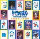 【国内盤CD】武田鉄矢 / 海援隊 / 「ドラえもん」映画主題歌集+挿入歌