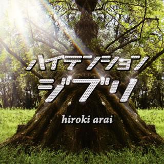 【メール便送料無料】hiroki arai / ハイテンションジブリ[CD]