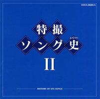 特撮ソング史2-HISTORYOFSFXSONGS-[CD][2枚組]