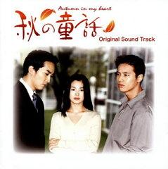 【Aポイント付+メール便送料無料】「秋の童話」オリジナル・サウンドトラック [CD+DVD][2枚組]