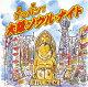 【メール便送料無料】鉄板 テッパン!大阪ソウル・ナイト[CD]