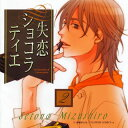 【メール便送料無料】「失恋ショコラティエ2」[CD]
