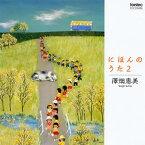 【メール便送料無料】にほんのうた2 澤畑恵美(S) 谷池重紬子(P)[CD]