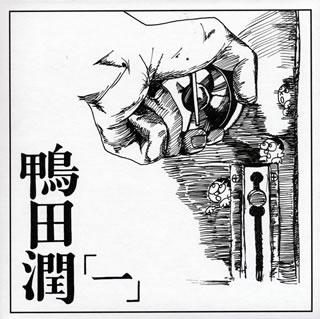 【メール便送料無料】鴨田潤 / 一[CD]