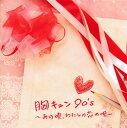 【Aポイント+メール便送料無料】胸キュン90's〜あの頃,わたしの恋の唄〜[CD][2枚組]