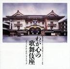 【メール便送料無料】「わが心の歌舞伎座」オリジナル・サウンドトラック / 土井淳[CD]