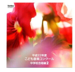 【メール便送料無料】平成22年度こども音楽コンクール〜中学校合唱編2[CD]