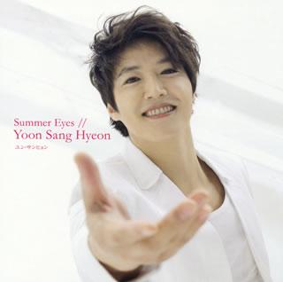 【国内盤CD】【ネコポス送料無料】ユン・サンヒョン / Summer Eyes